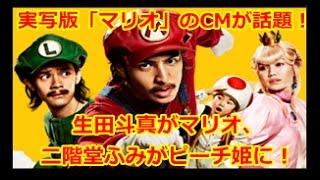 生田斗真、二階堂ふみ、池松壮亮、寺田心が人気ゲームのキャラクターに...