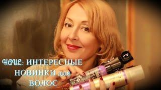видео Профессиональная косметика для волос Davines: шампунь и бальзам