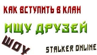 Stalker online Как вступать в клан новичку Ищу друзей в игре ШОУ(, 2016-03-04T17:45:12.000Z)