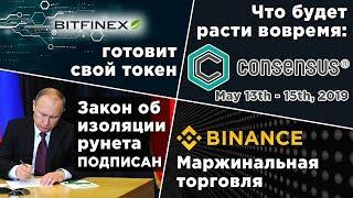 новости Биткоин - Изоляция интернета в РФ, Consensus 2019, маржин торговля Binance, токен Bitfinex ⚡