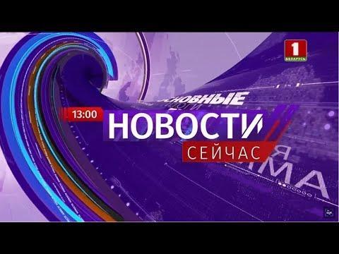 'Новости. Сейчас'/ 13:00