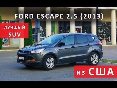 Ford Escape 2.5 L - лучший паркетник из США? Отзыв владельца.