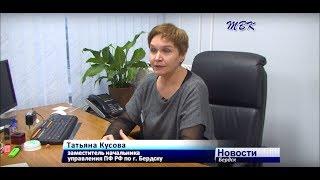 Бердчане могут получить накопительную часть пенсии