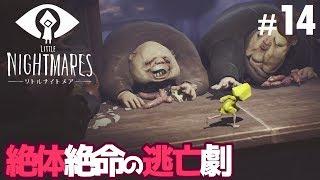 【ホラゲーゆっくり実況】まるで千と千尋の神隠し…絶体絶命の大ピンチ!!リトルナイトメア-Little Nightmares- #14 thumbnail