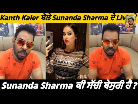 Aone Punjabi News   Sunanda Sharma Viral Video   Kanth kaler About Sunanda sharma   2018