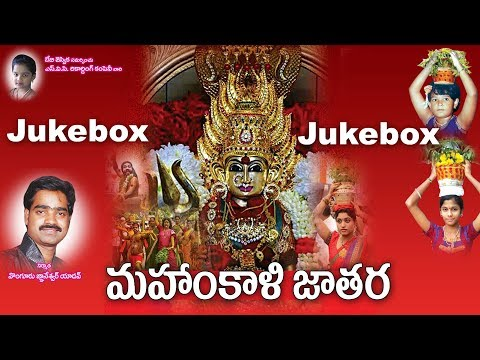 మహంకాళి జాతర // Mahankali Jatara JukeBox  // Bonala Songs // Svc Recording Company