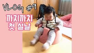 [육아V-log#09] 생후4개월 인생 첫 설날맞이(f…