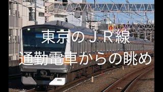 #JR東日本#中央線#通勤電車         東京のJR線…通勤電車の眺め