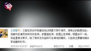 王思聰炮轟娛樂圈「毯星」現象:無作品 靠炒作