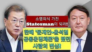 송평인 논설위원, 윤석열에게 정치를 권하다!