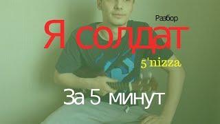 5'nizza - Я солдат (Разбор укулеле)| За 5 минут