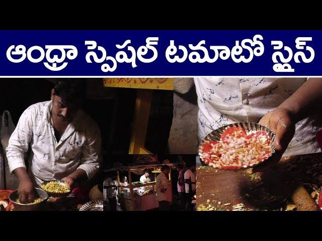 Andhra Famous Tomato Slice Masala | Tomato Slice Chaat | Vijayawada Street Food | PDTV Foods