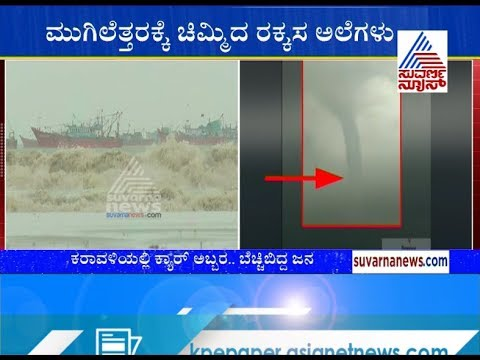 Cyclone Kyarr Batters Coastal Karnataka; Gusty Winds, Heavy Rain Hits Normal Life