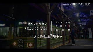 2019年総集PV ~海色~【鉄道PV】#ゆく年くる年鉄道PV投稿祭