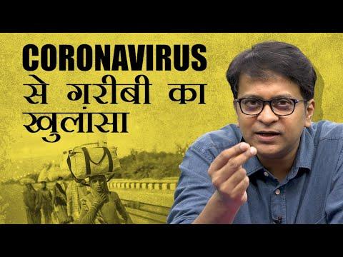 #Coronavirus ने दिखाया भारत में 60% ग़रीब