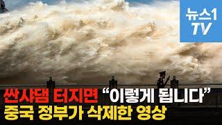 '싼샤댐' 터지면?…중국 정부가 삭제한 영상 공개