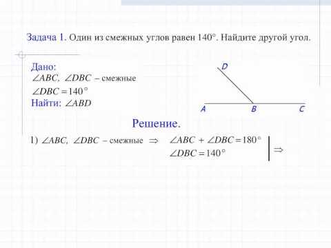 7 класс .Геометрия. Смежные и вертикальные углы.