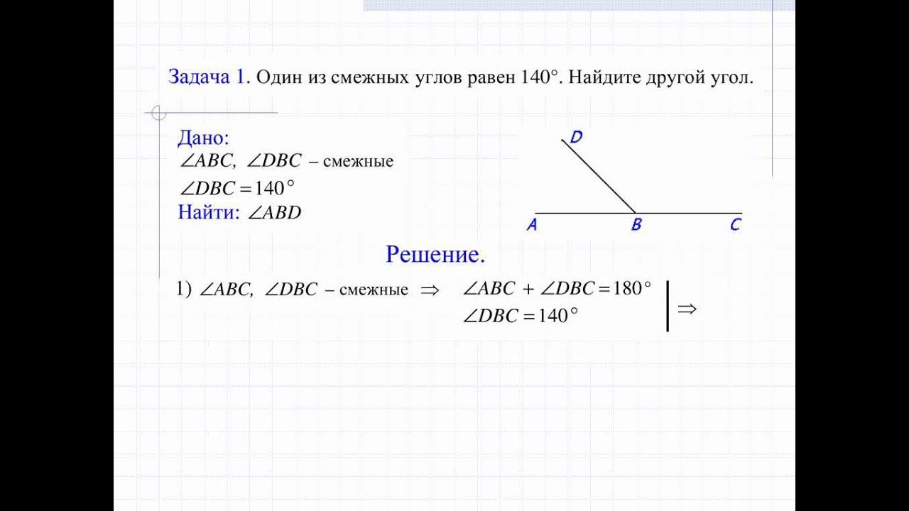 смежные и вертикальные углы 7 класс задачи