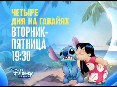 Disney Channel Russia cont. 23-04-17