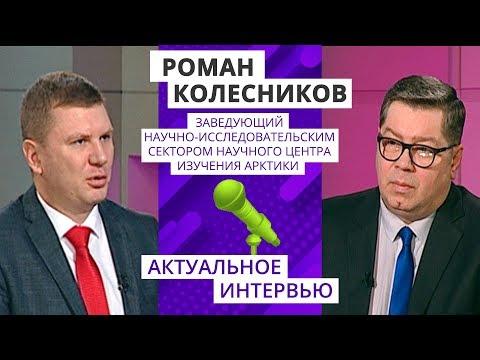 Актуальное интервью: Роман Колесников. Итоги полевого сезона