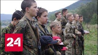 На Украине оправдались перед Западом за детские лагеря радикалов. 60 минут от 16.11.18