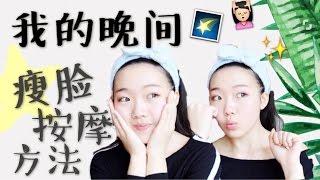 干货| 我使用过的最简单有效瘦脸按摩手法| 淋巴循环瘦脸按摩 How to get a slimmer face shape WITHOUT surgery