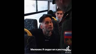 Милохина забирают в армию