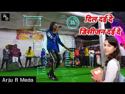 arjun-r-meda-live-program-//દિલ-💕-દઈ-દે-😍-ડિસિઝન-લઈ-💃-દે-//-2019-hit-star-😎