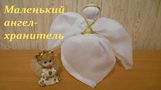 Смотреть видео ангел своими руками из ткани мастер класс