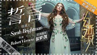 Sarah Brightman《誓言》诉说中世纪的爱情故事 - 唱演纯享《幻乐之城》PhantaCity【歌手官方音乐频道】