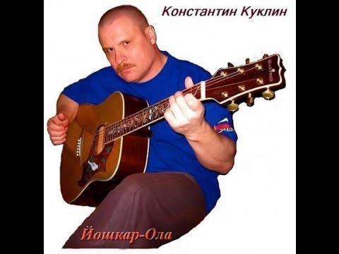 Константин Куклин - Ночь на блюде