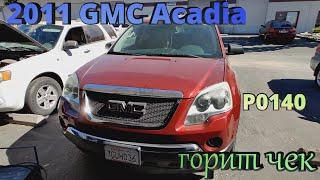 2011 GMC Acadia горит чек ошибка P0140