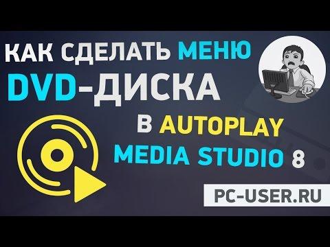 Как создать меню диска в Autoplay Media Studio. 2 подробных примера