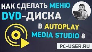 Как создать меню диска в Autoplay Media Studio. 2 подробных примера(Из этого урока Вы узнаете, как работать с программой Autoplay Media Studio, которая используется для создания меню..., 2015-12-01T11:39:15.000Z)