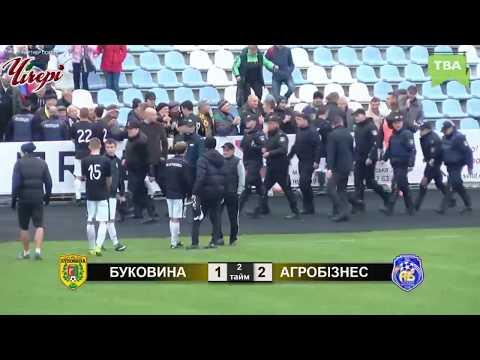Буковина - Агробизнес. Как убивают футбол в Украине