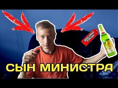 Сын министра выживает на 100 рублей!!!!