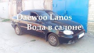 Daewoo Lanos - вода в салоне. Причины и следствия