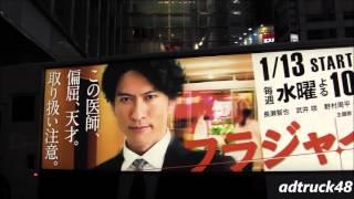 渋谷を走行する、2016年1月からフジテレビで放送される 長瀬智也が主演...