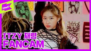 [직캠] ITZY 채령 _ WANNABE | 있지 CHAERYEONG(fancam ver.) | 워너비 | Special