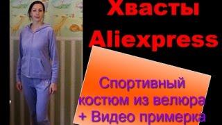 Женский спортивный костюм из велюра с Aliexpress.Реальные обзоры 2017.