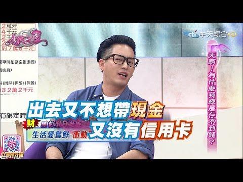2016.06.27SS小燕之夜完整版 為什麼我總是存不到錢!?