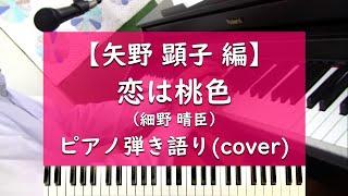 細野晴臣さんの名曲「恋は桃色」(1973)を、矢野顕子さんがカバーしたバージョンで弾き語りしてみました。楽譜は、KMPから出ている「ピアノ曲...
