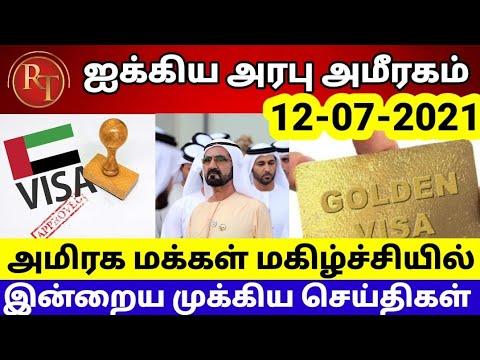 UAE Tamil News | Dubai Tamil News | Race Tamil News | UAE 1lacks golden visa | software coding