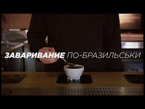 Как приготовить вкусный кофе в чашке? | Метод заваривания по-бразильски