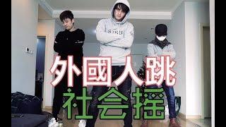 外国人跳社会摇(我错了!) thumbnail