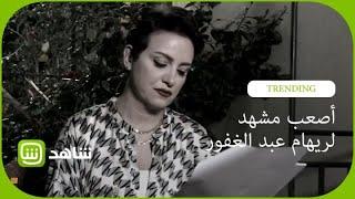 أصعب مشهد لريهام عبد الغفور في زي الشمس