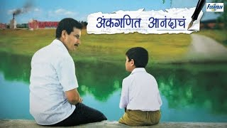 Repeat youtube video Ankganit Anandache - Super Hit Full Marathi Movies | Sandeep Kulkarni, Aishwarya Narkar