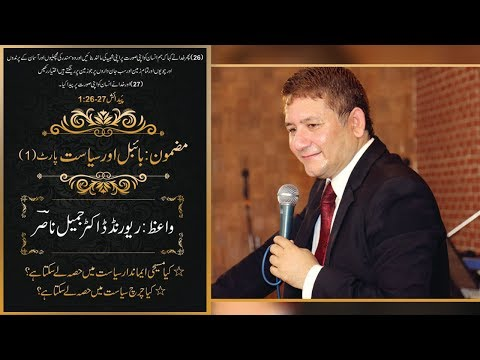 Bible and Politics part 1 (Rev Dr Jamil Nasir )