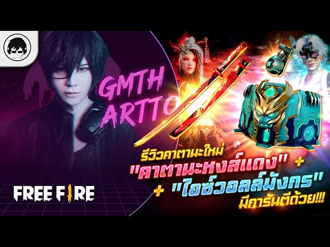 """[Free Fire]EP.272 GM Artto รีวิวคาตานะใหม่ """"คาตานะหงส์แดง""""+""""ไอซ์วอลล์มังกร"""" มีการันตีด้วย!!!"""