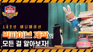 [빅파이브 제작] 장난감이 살아 움직이다?! 빅파이브 …